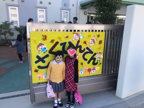 今日は家族みんなで幼稚園の作品展に行ってきました。